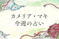 カメリア・マキの週間占い(3/21〜27)