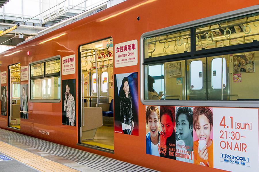 JR大阪環状線で3月2日から運行される「チャン・グンソク トレイン」