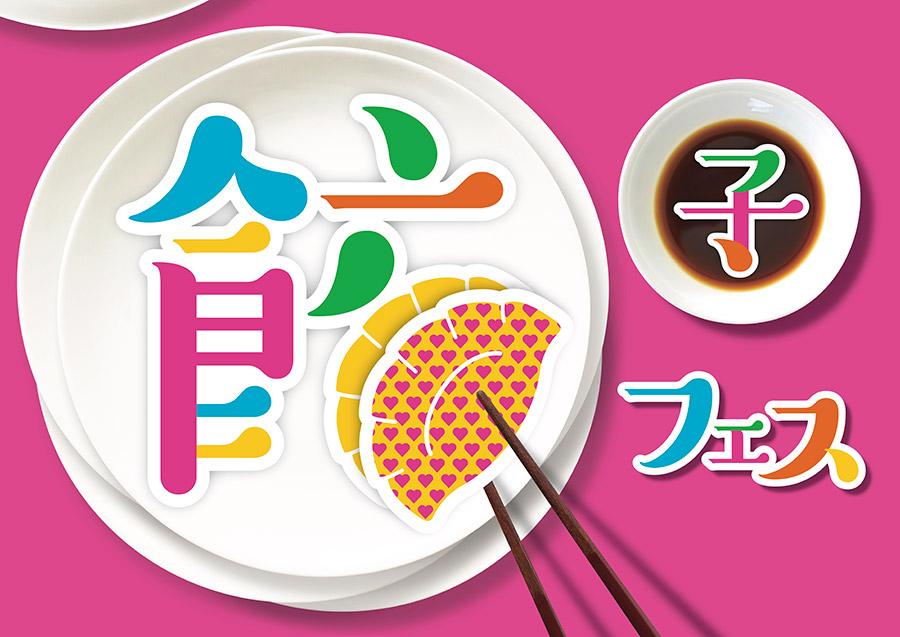 『餃子フェス OSAKA 』メインビジュアル