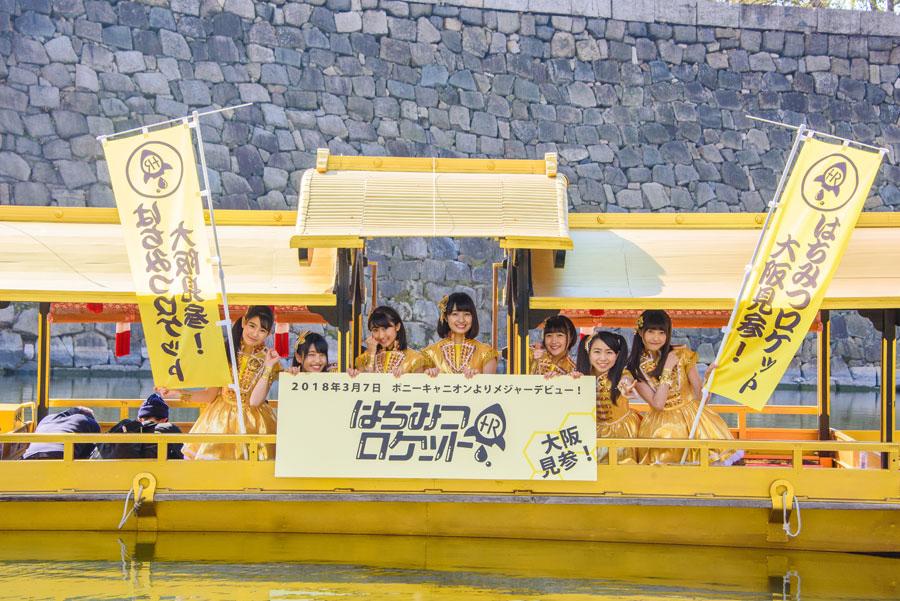 「大阪城」の金の御座船に乗るはちみつロケット(3日、大阪市内)