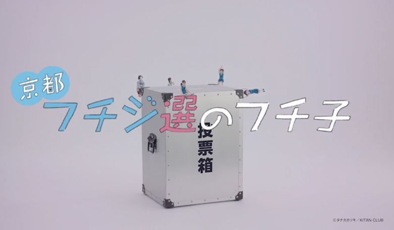 京都フチジ選のフチ⼦「合コン」篇 15秒