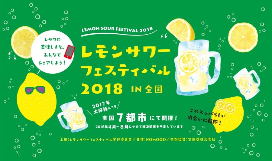 全国7都市で開催される『レモンサワーフェスティバル』