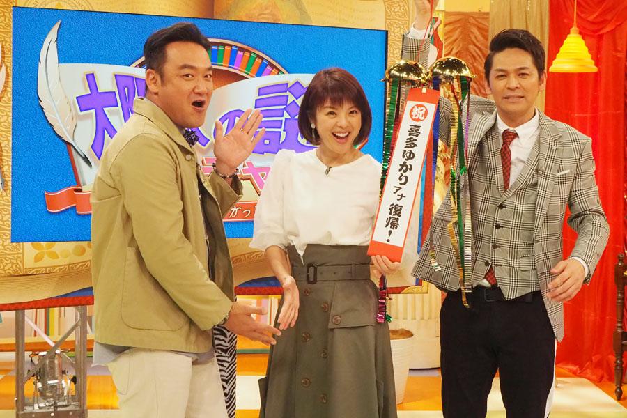 左から、たむらけんじ、喜多ゆかりアナウンサー、岡田圭右