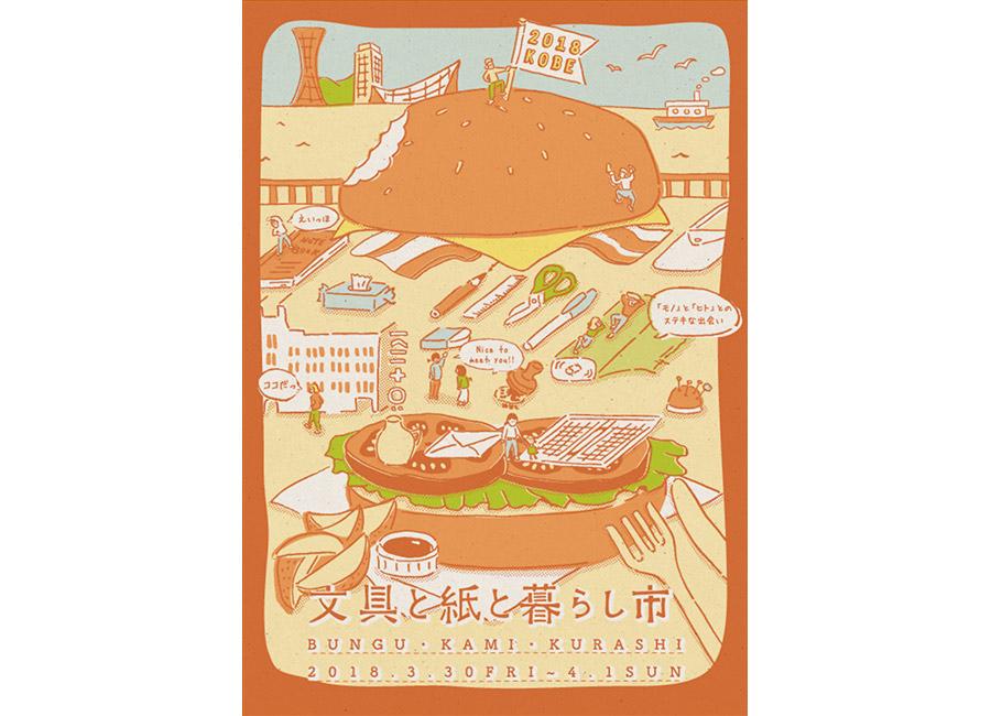 『文具と紙と暮らし市』ポスタービジュアル