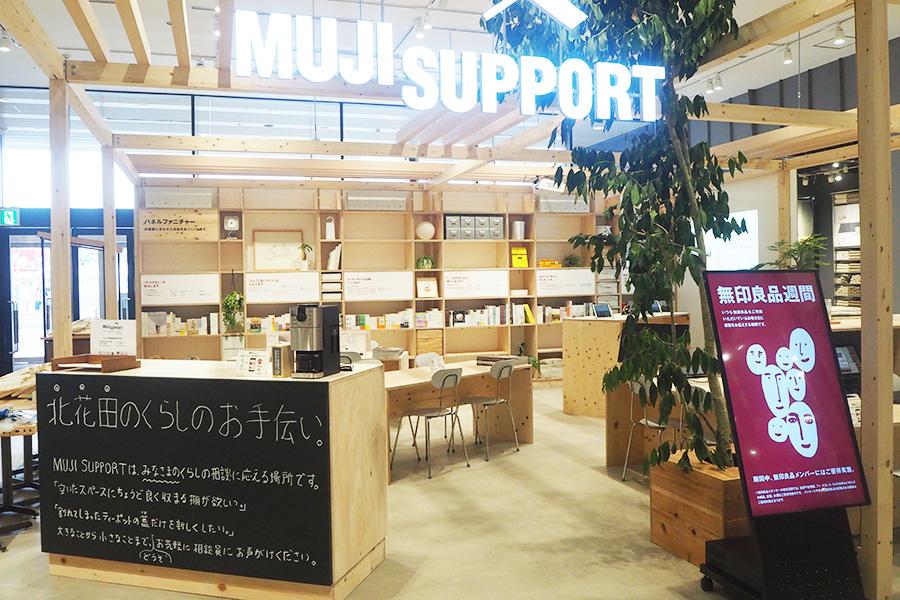 コーヒーを飲みながら、家具やインテリアの相談ができる「MUJI SUPPORT」