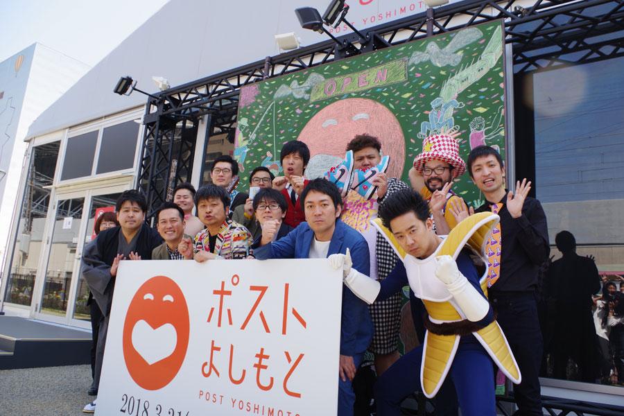 今後出演予定の芸人ら。新劇場は、JR大阪駅の目の前に昨秋オープンした「よしもと西梅田劇場」に隣接する