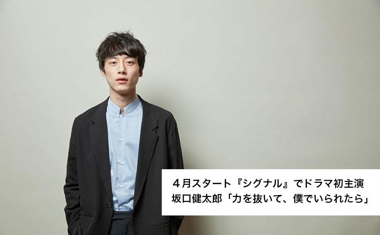 坂口健太郎、初主演も「僕でいられたら」
