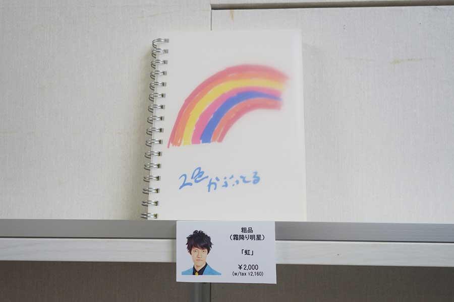 霜降り明星の粗品によるノート「虹」は2160円で販売