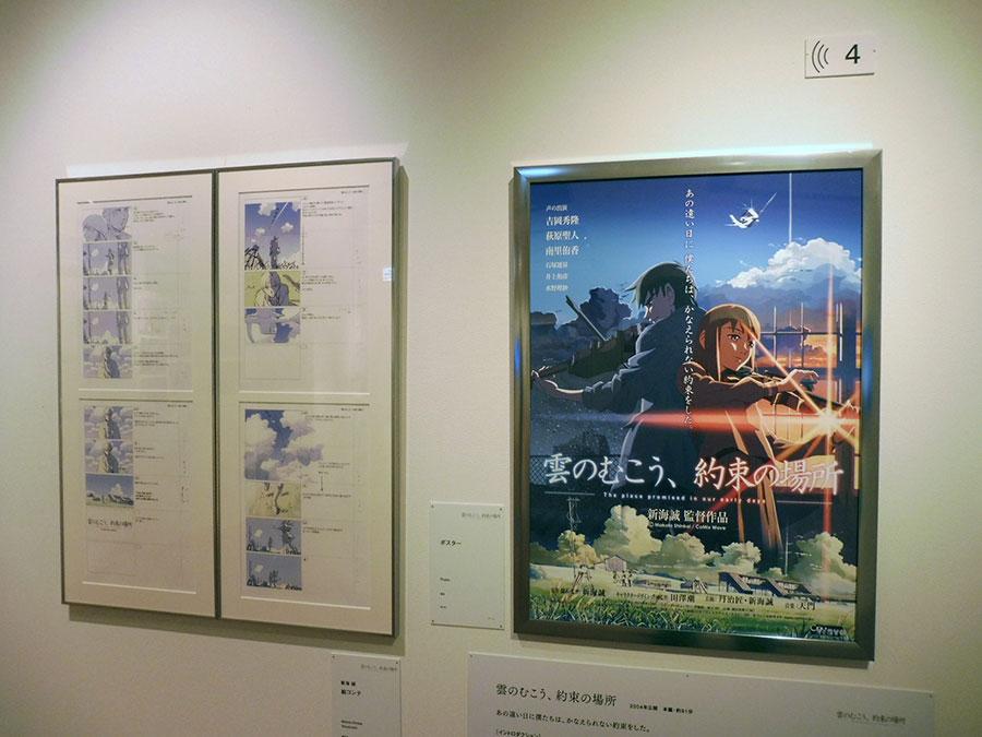 「雲の向こう、約束の場所」(2004年) ポスター、絵コンテ