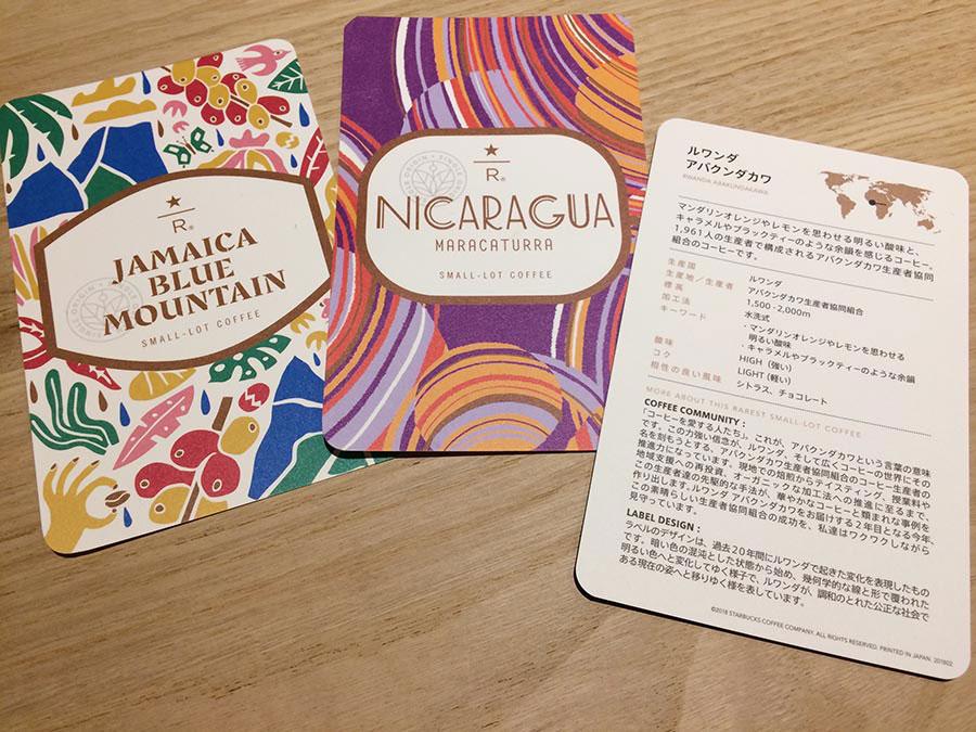 「スターバックス リザーブ」とは、バイヤーが世界中から探してきた少量生産、希少種のコーヒー豆。オープン時には9種類がそろい、その豆のストーリーが書かれたカードとともに提供される