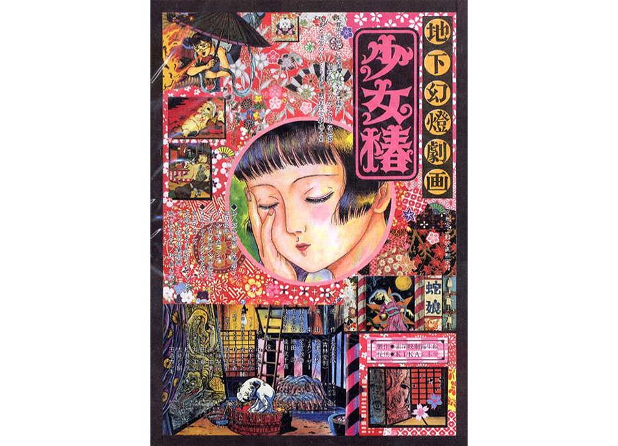 絵津久秋監督の伝説のアニメーション映画『地下幻燈劇画 少女椿』