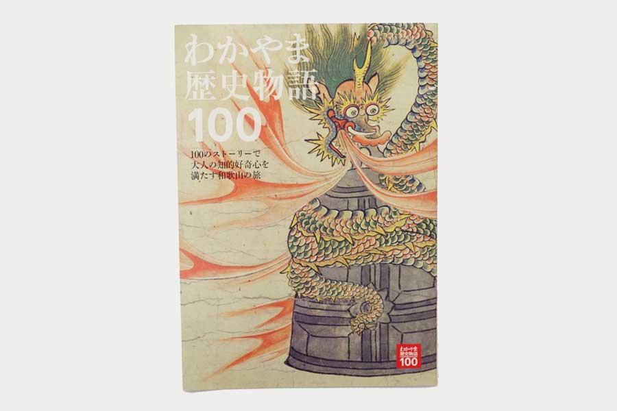 冊子『わかやま歴史物語100』の表紙