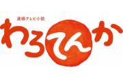 連続テレビ小説「わろてんか」豪華キャスト