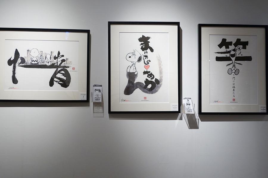 漢字とスヌーピーを組み合わせたグリフアート。大阪らしいひと言の新作も登場(撮影不可)