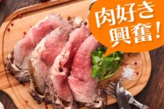 ステーキハウスで、豪快に肉の食べ放題[PR]