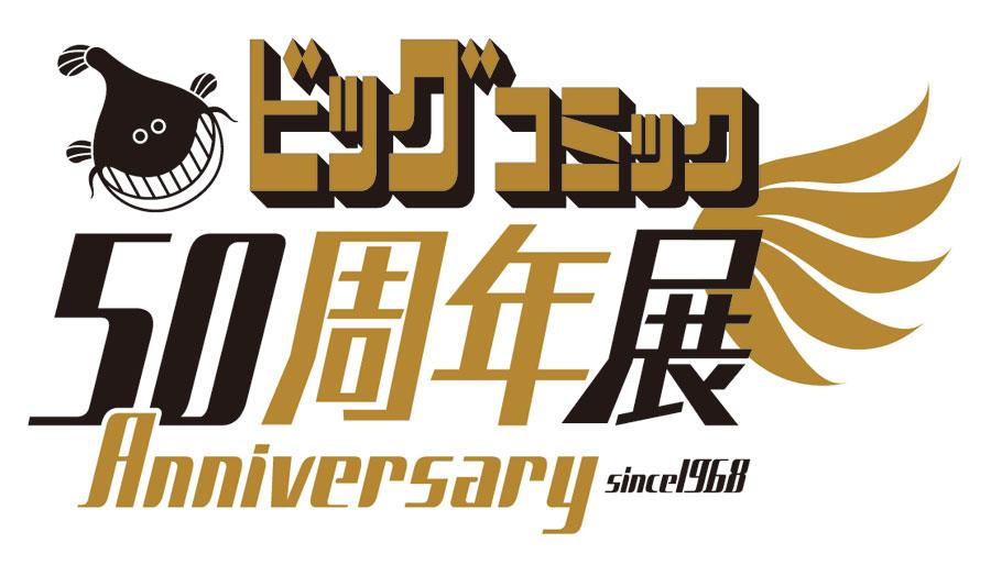 関連グッズも販売される『ビッグコミック50周年展』