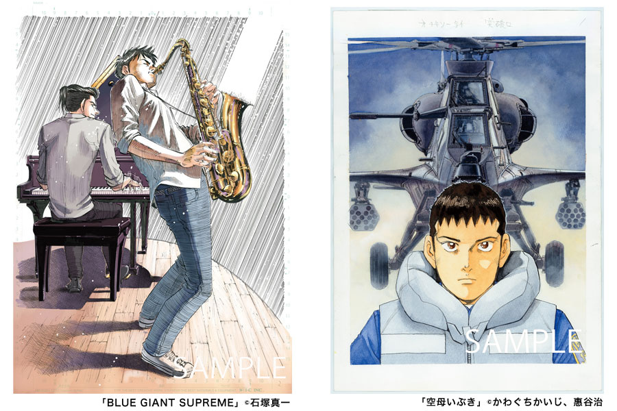 現在、石塚真一は『BLUE GIANT』の続編を連載中。かわぐちけいじによる原画も