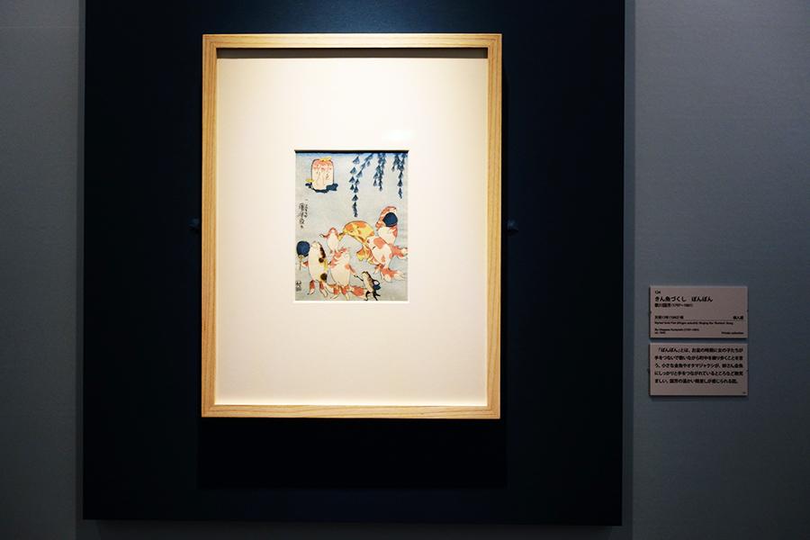 歌川国芳「きん魚づくし ぼんぼん」個人蔵