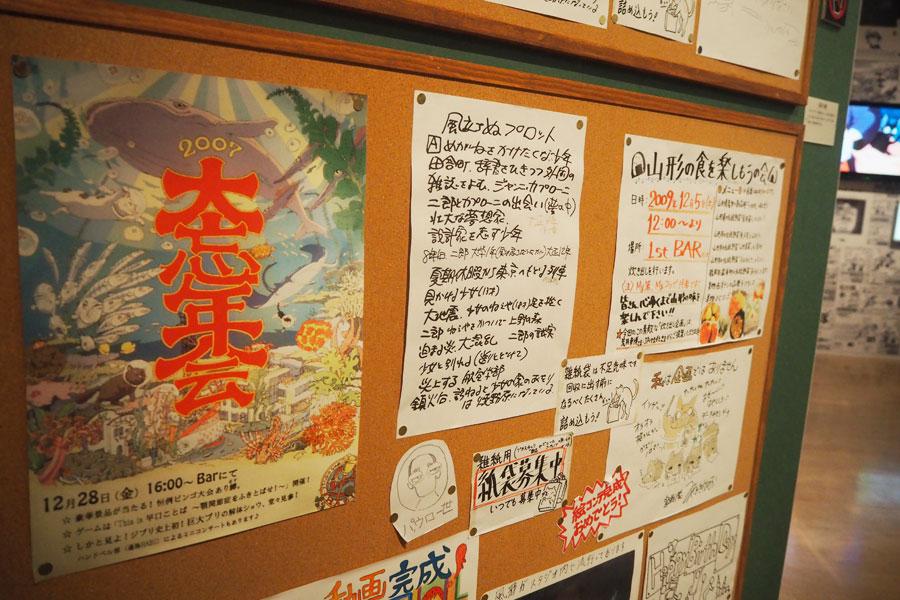 スタジオジブリ社内も貼られた貼り紙。「大忘年会」「尻相撲大会」などイベントが多いそう (C)Studio Ghibli