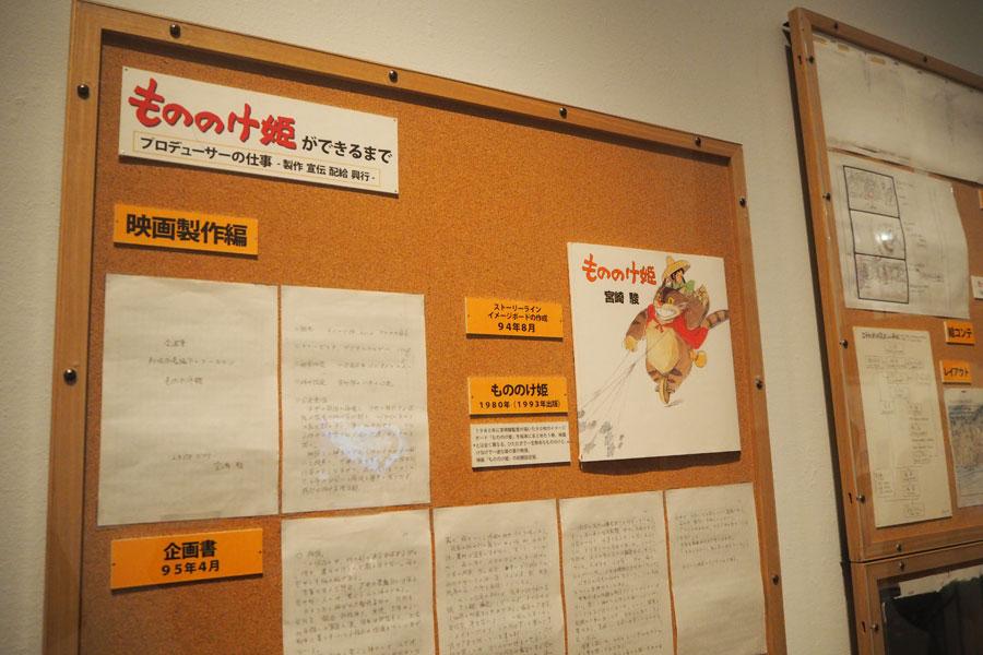 もののけ姫を例に、プロデューサーの仕事が垣間見られる。宮崎駿が書いた企画書や原画も (C)Studio Ghibli