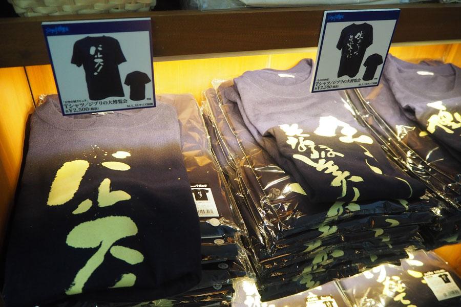 「バルス」「生きろ、そなたは美しい」など名言がかかれたTシャツ(2500円+税) (C)Studio Ghibli