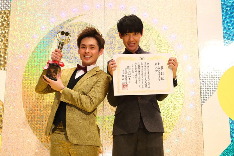 上方漫才大賞新人賞を受賞した祇園(左から木崎、櫻井)