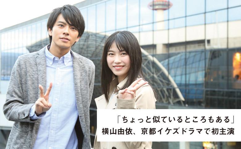 横山由依、イケズな京都人ドラマで主演