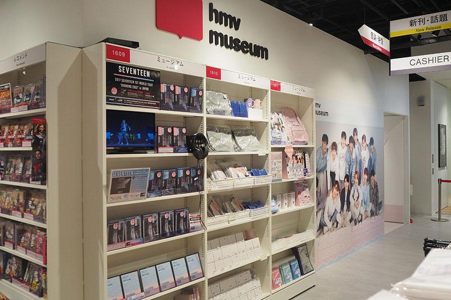 6月3日まで開催中の『SEVENTEEN museum 2018』(入場料500円)