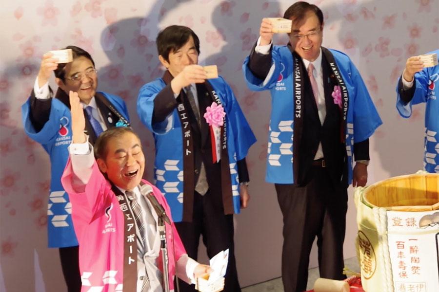 乾杯の音頭をとった文枝と関西エアポートの山谷佳之社長(後列左)ら