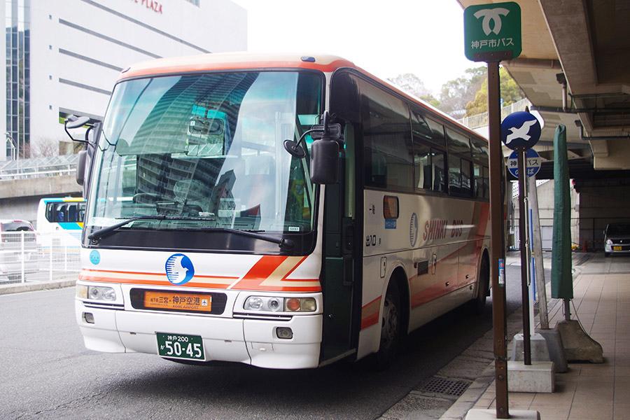 JR新神戸駅から発着する神姫バスの「新神戸駅・三宮駅~神戸空港」(シャトル便)