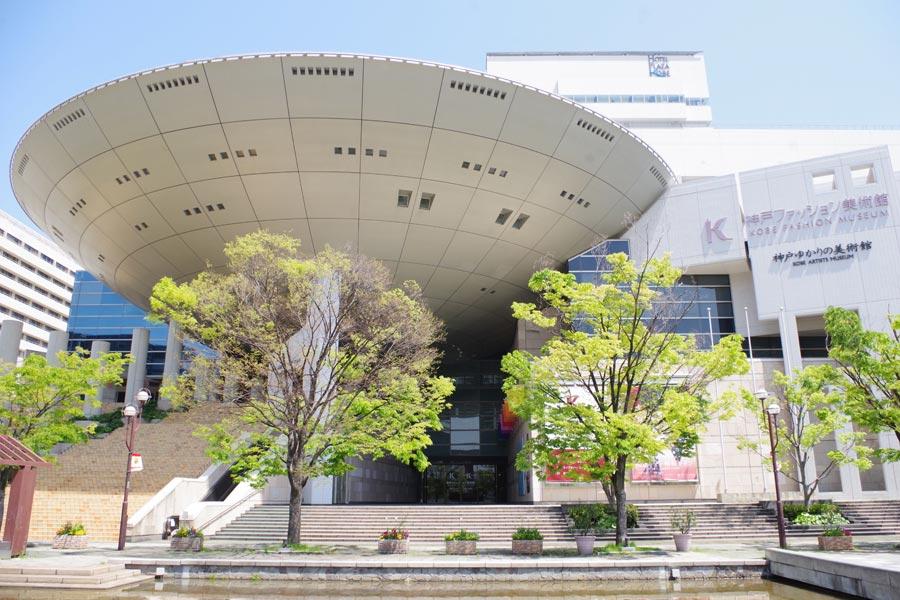 丸い建物が印象的な「神戸ファッション美術館」