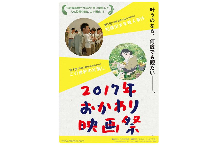 『2017年 おかわり映画祭』のポスタービジュアル