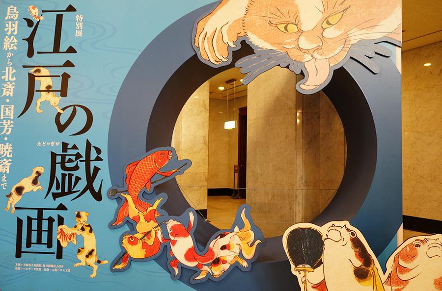 フォトスポット、美術館内に国芳の金魚が点在