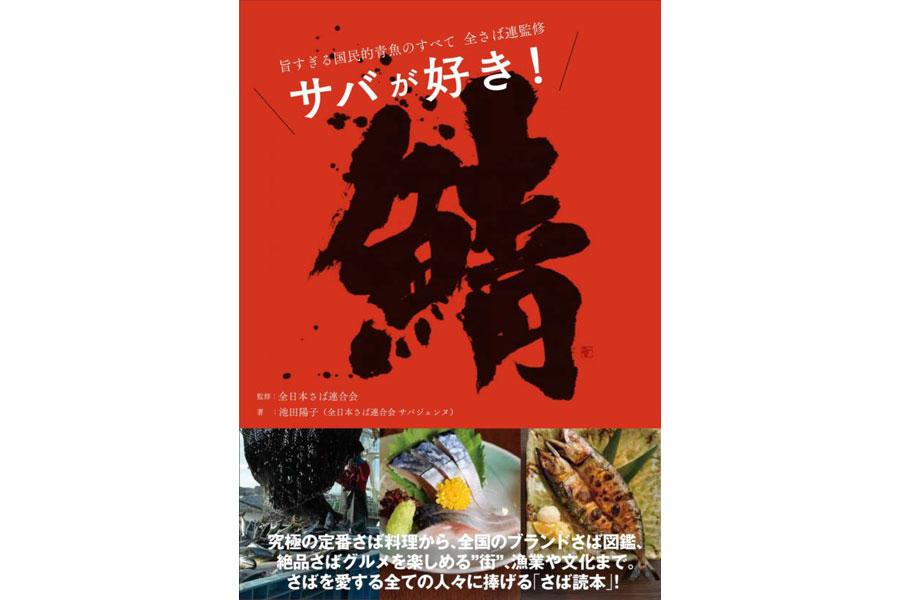 3月8日(サバの日)に発売となった 『サバが好き~旨すぎる国民的青魚のすべて~』(山と渓谷社)