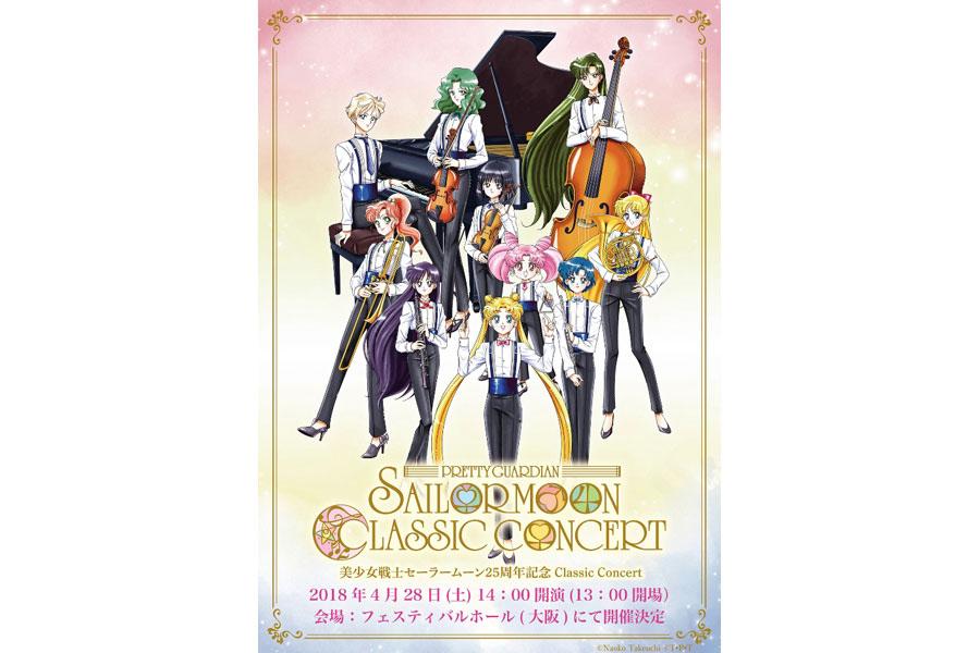 「美少女戦士セーラームーン」25周年記念Classic Concert