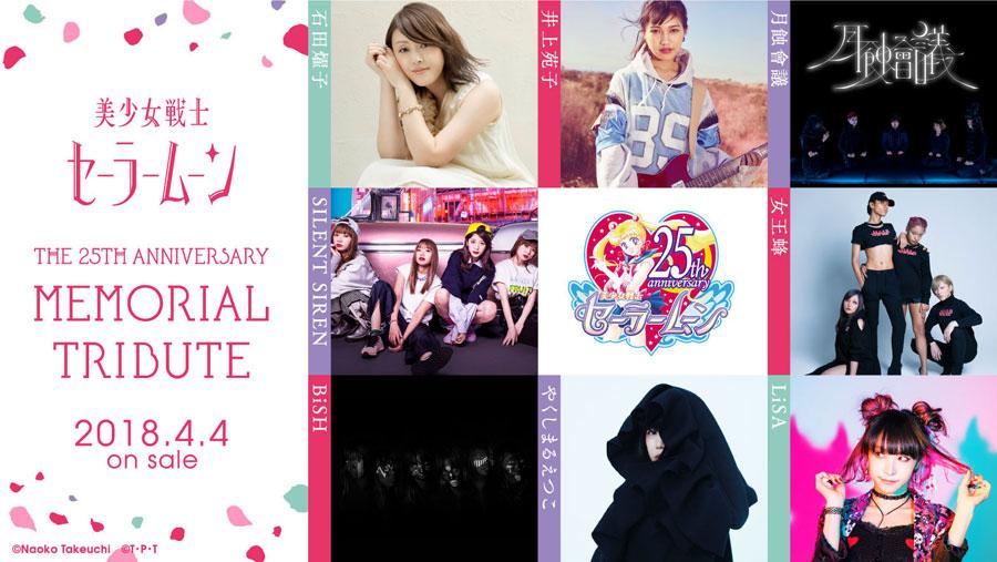 LiSAやBiSH、井上苑子らが参加したトリビュートアルバムが、4月4日に発売されたばかり