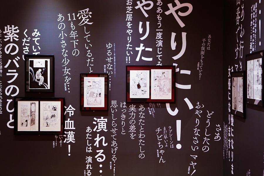 印象的なセリフの数々、展示方法にも工夫が凝らされている
