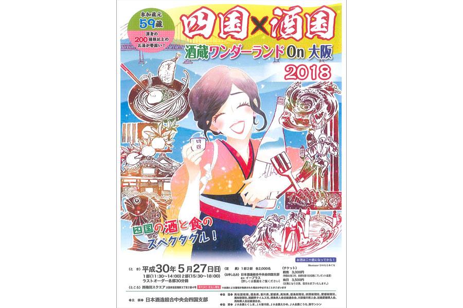 『四国×酒国 酒蔵ワンダーランドOn大阪〜四国の酒と食のスペクタル〜』