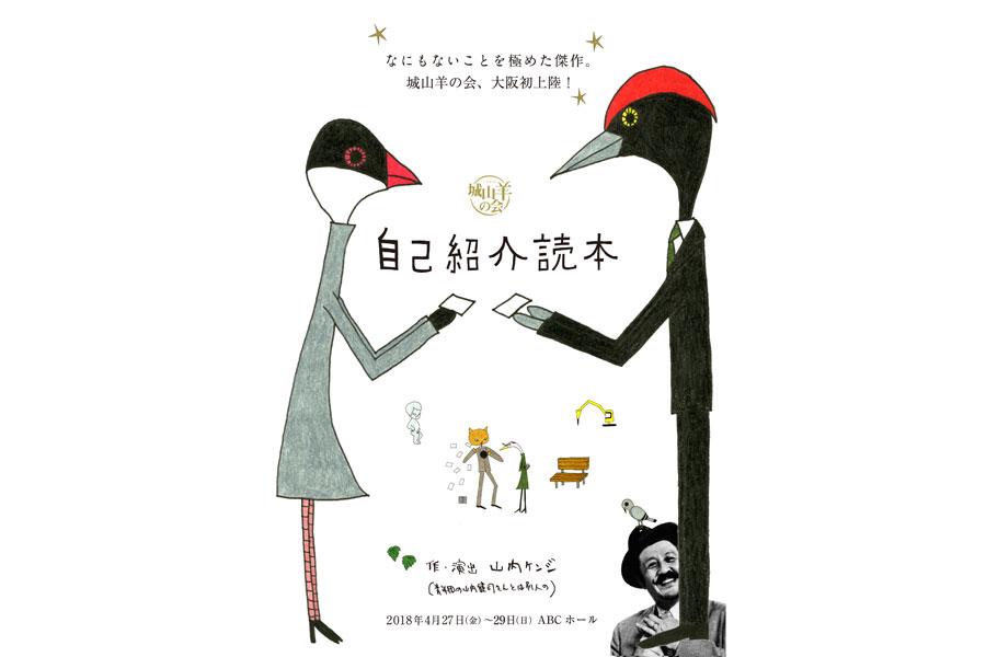 『自己紹介読本』チラシイメージ