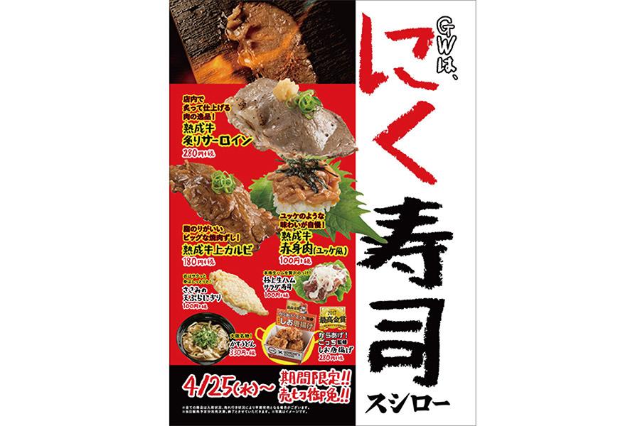 開業以来初となる「スシロー」の肉寿司フェア