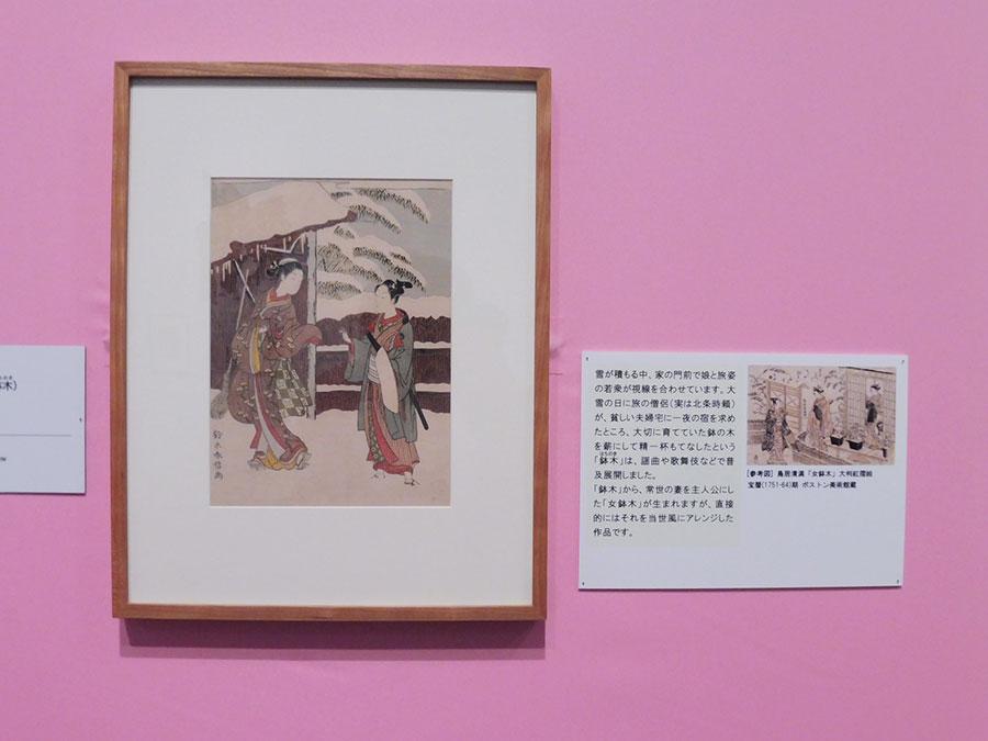 鈴木春信《雪の門前の男女(見立鉢木)》明和4-5年(1767-68)頃 キャプションに作品の解説や、過去の作品との引用関係などが記されており、理解を助けてくれる