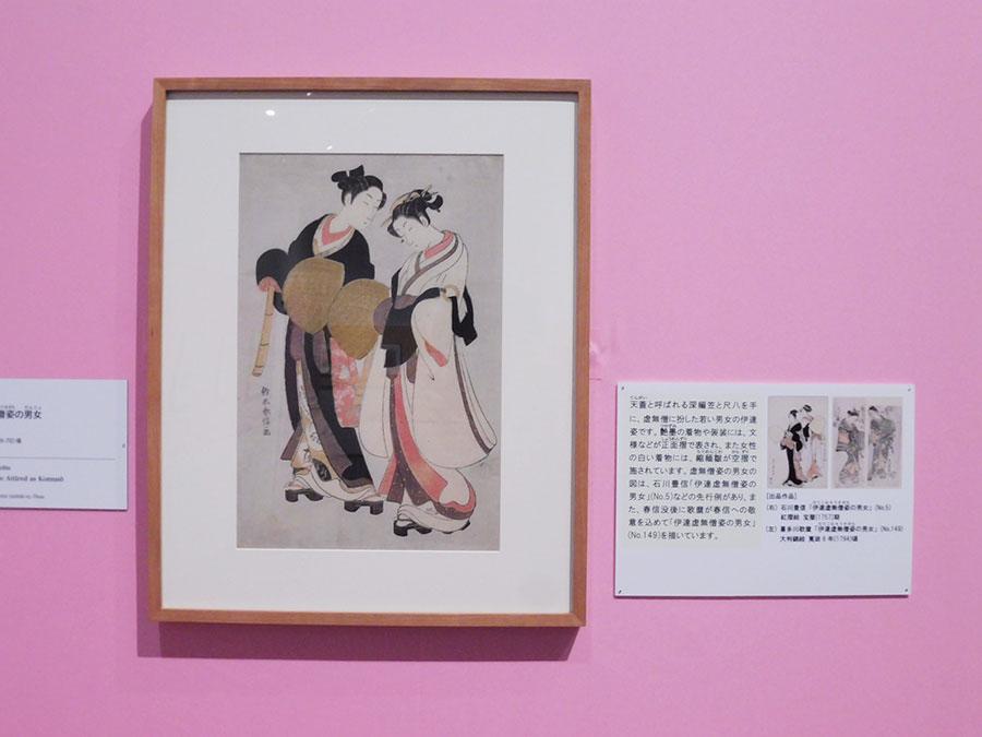 鈴木春信《伊達虚無僧姿の男女》明和6-7年(1769-70)頃 キャプションに作品の解説や、過去の作品との引用関係などが記されており、理解を助けてくれる