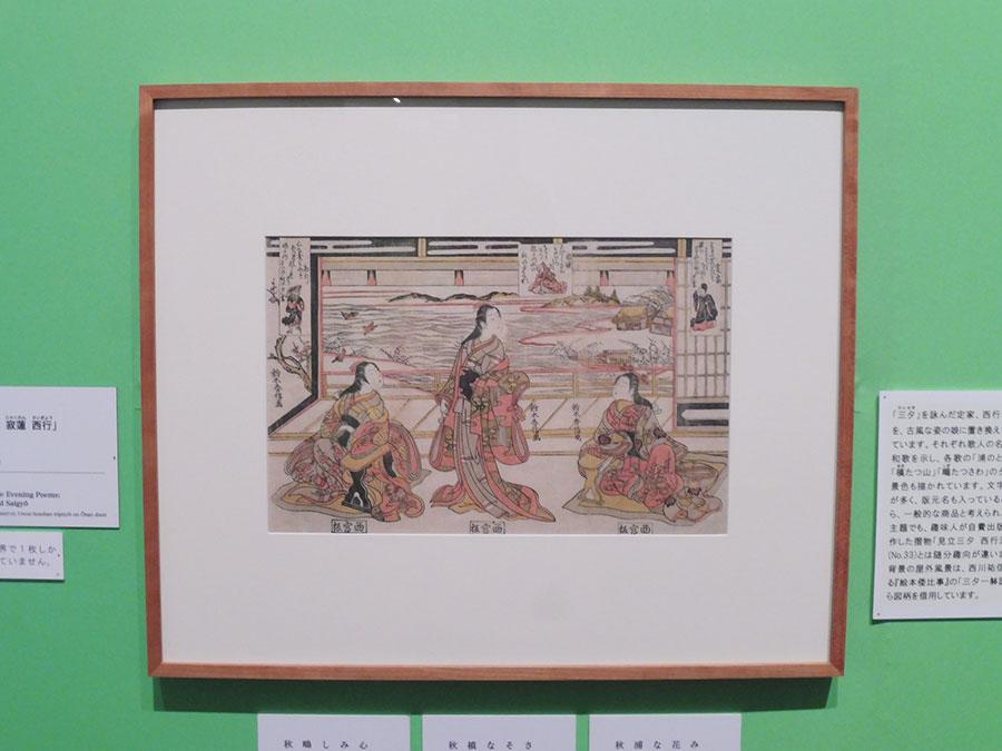 鈴木春信《見立三夕「定家 寂蓮 西行」》宝暦(1751-64)末期 錦絵が開発される前の「紅摺絵」。錦絵とくらべると色数が少ない