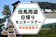 伊丹空港から往く但馬周遊日帰りモニターツアー、参加者募集[PR]