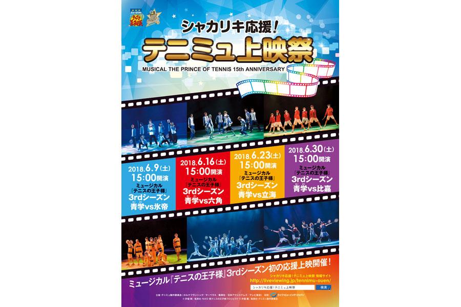 応援上映「ミュージカル『テニスの王子様』15周年記念 シャカリキ応援!テニミュ上映祭」
