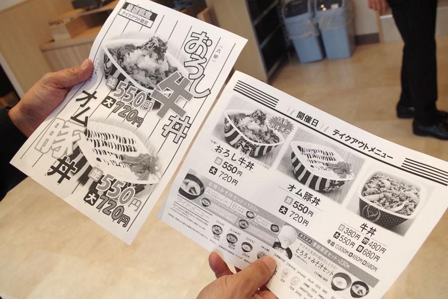 内覧会にもかかわらずオリジナルメニューは間に合わず。(六甲)おろし牛丼(並550円)、オム豚丼(同)など