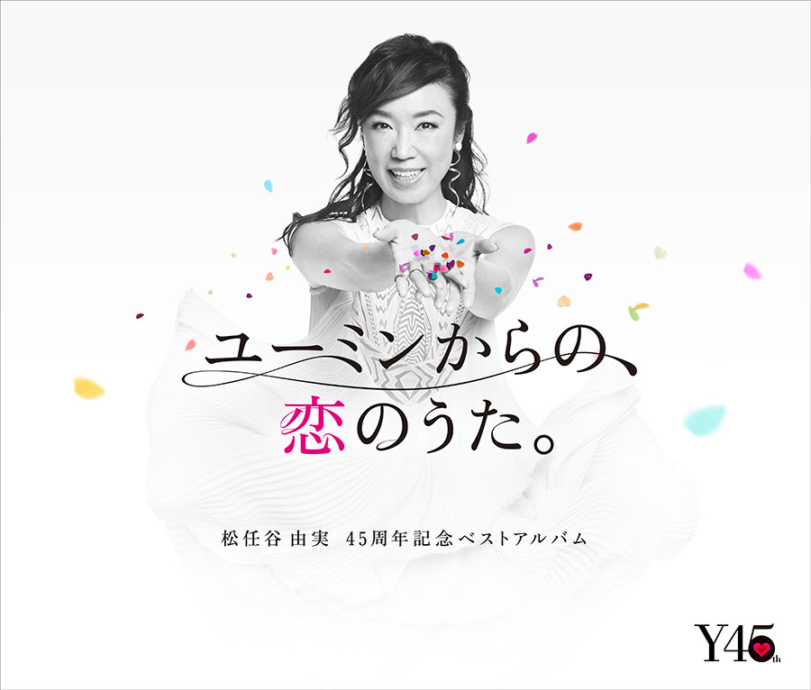 松任谷由実 45周年記念ベストアルバム「ユーミンからの、恋のうた。」(2018年4月11日発売)