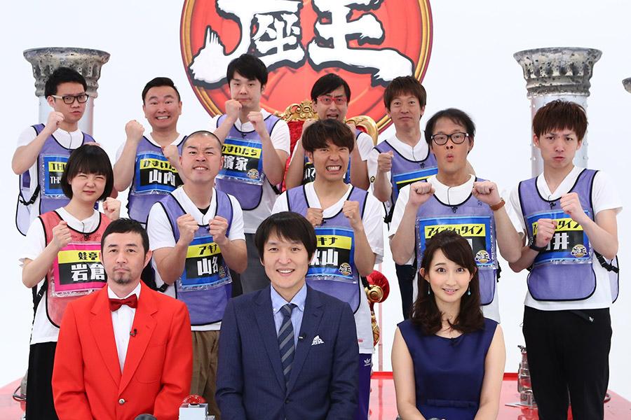 レギュラー化が決定した『千原ジュニアの座王』第1回収録の出演者たち