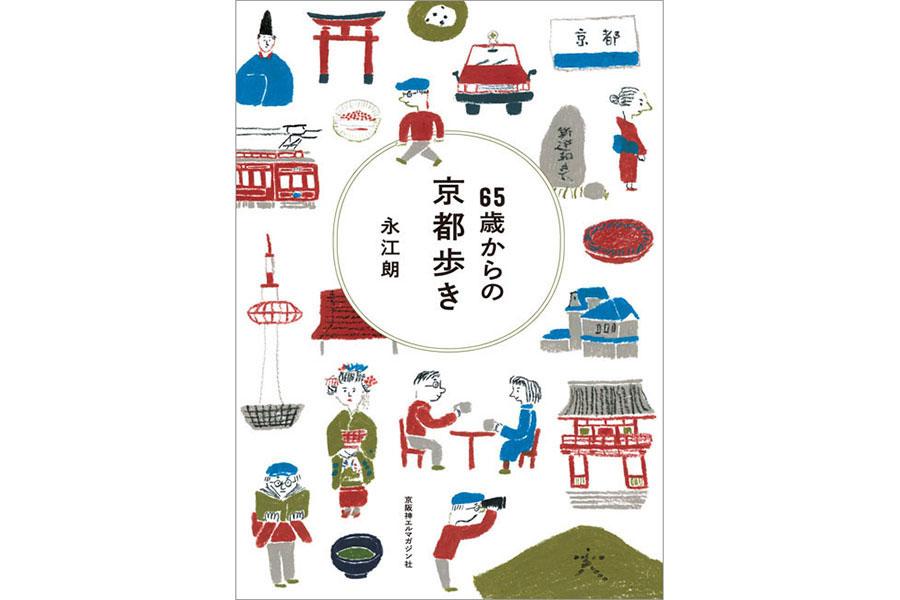日曜レクチャーでは、著書『65歳からの京都歩き』(京阪神エルマガジン社・1490円)をベースに永江さんがトーク