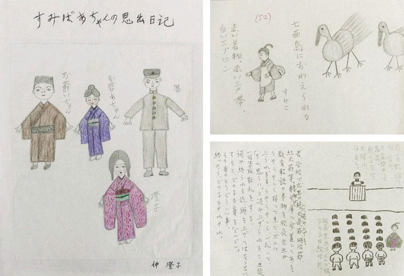 仲澄子「すみばあちゃんの思出日記」より 2006〜2009年